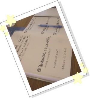 20090718勉強会♪.jpg