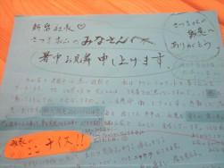 暑中お見舞い (3).JPG