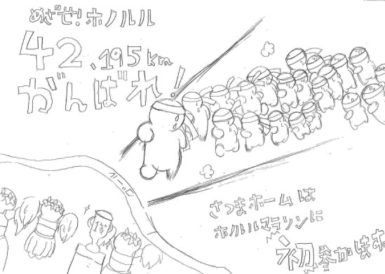 目指せ!ホノルル~♪2.jpg