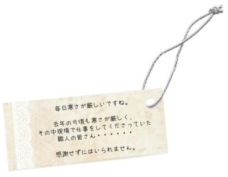 N様メッセージ.jpg